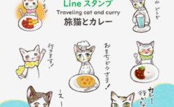 Lineスタンプ 『旅猫とカレー』