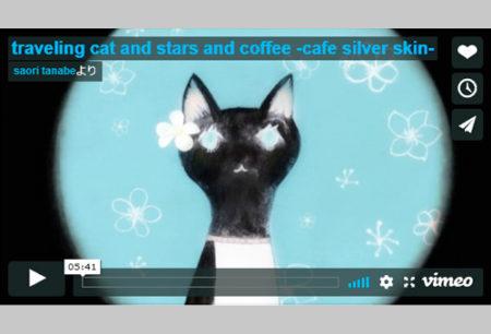 フィルム絵本 -旅猫と星と珈琲 cafe silver skin-