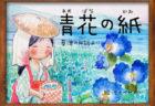 紙芝居 青花の紙