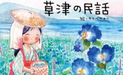 草津の花-青花-にまつわる草津の民話