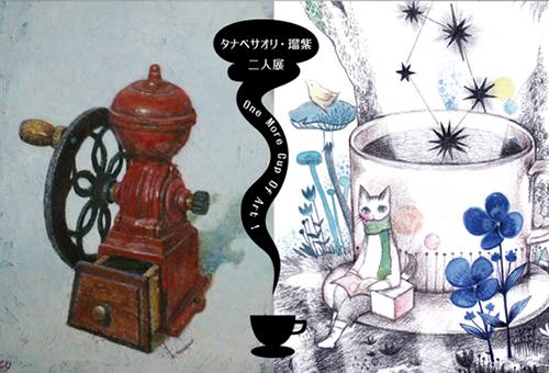 二人展 -One More Cup Of Art!-