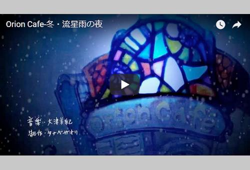 フィルム絵本 -Orion Cafe-冬・流星雨の夜-