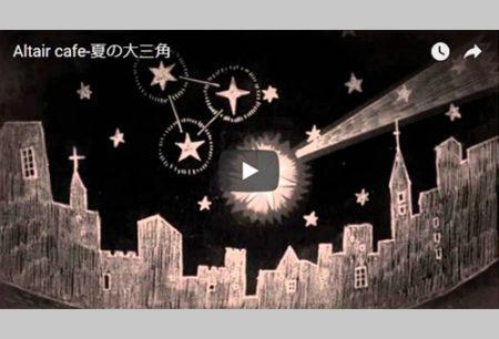 フィルム絵本 -Altair cafe-夏の大三角-