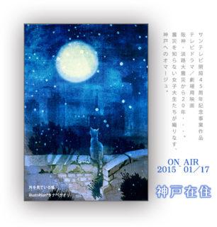 映画『神戸在住』Illustration & Design
