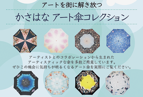 催事 かさはなアート傘コレクション